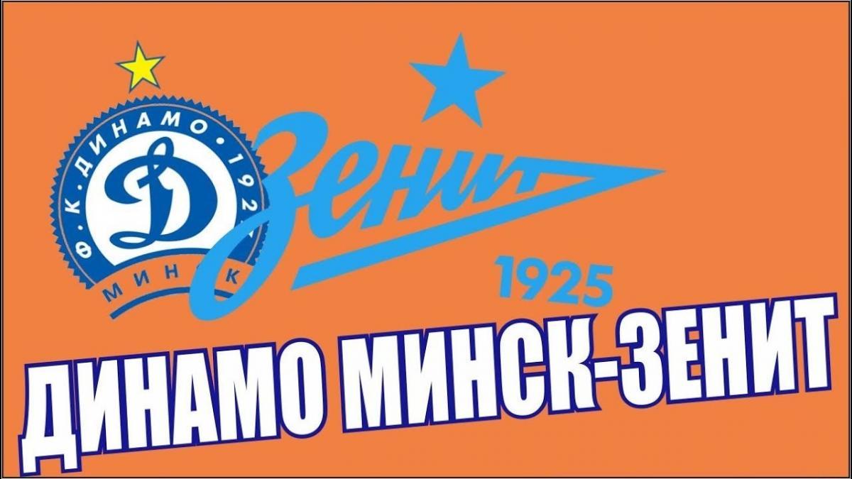 Динамо Минск – Дерри Сити. Прогноз матча Лиги Европы