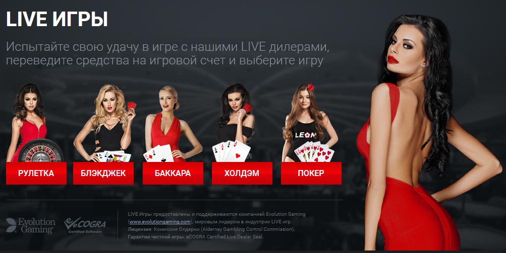 бк леон казино игровые автоматы скачать бесплатно