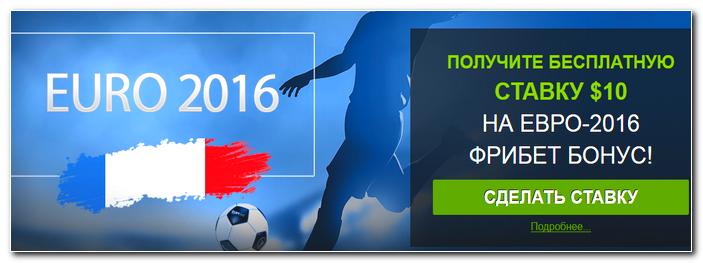 брошюре ставку на евро 2016 билеты поезд